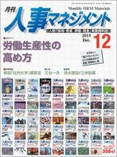 「月刊人事マネジメント」12月号