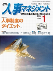 「月刊人事マネジメント」1月号
