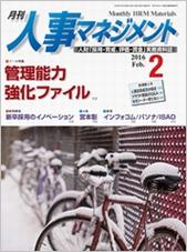 「月刊人事マネジメント」2月号