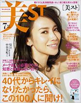 「美ST」7月号