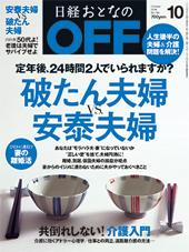 日経おとなのOFF 10月号