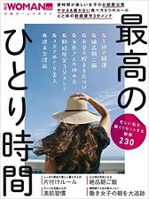 日経WOMAN 別冊「忙しい私を賢くリセットする習慣230 最高のひとり時間」