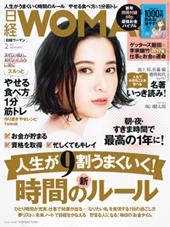 日経WOMAN2月号