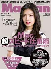 Mac Fan 3月号