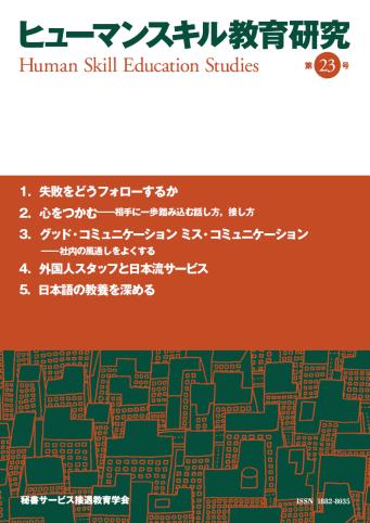 ヒューマンスキル教育研究誌