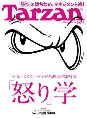 Tarzan 6月22日号