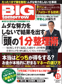 BIG tomorrow 11月号