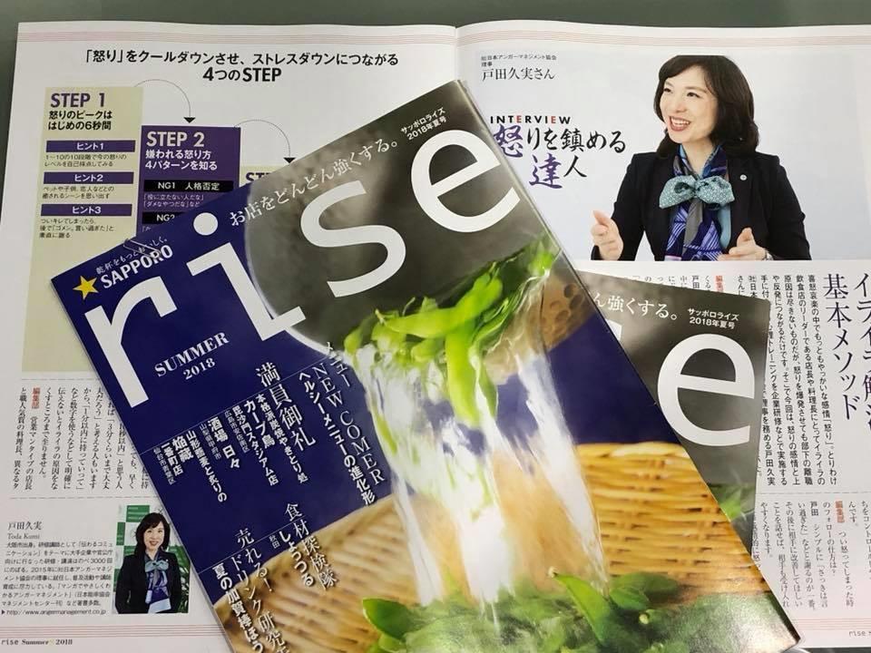 飲食店経営情報誌「rise」