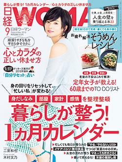 『日経WOMAN9月号』