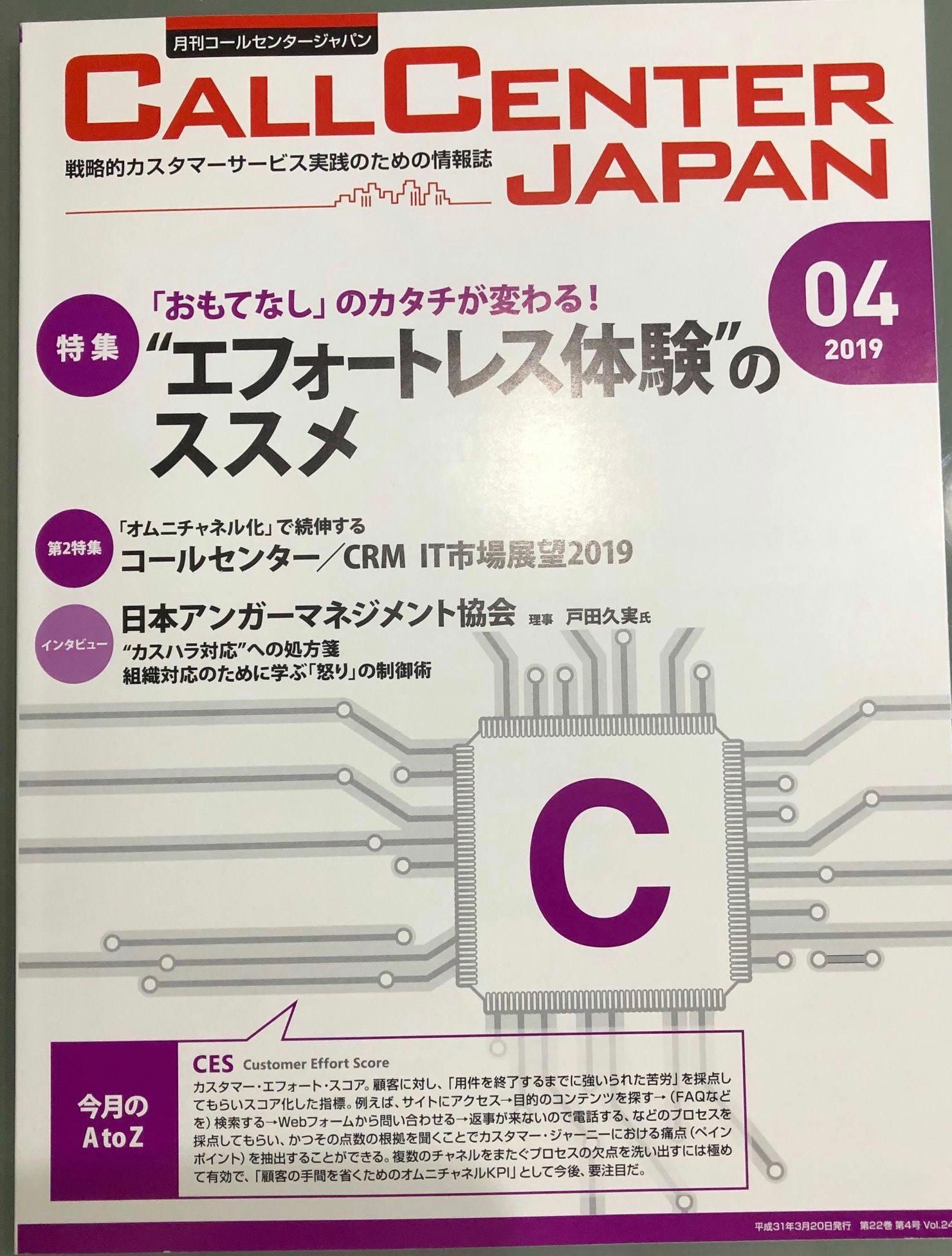「月刊コールセンタージャパン4月号」