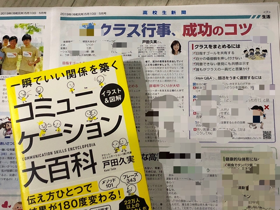 『高校生新聞』(5月号)