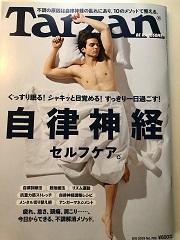 『Tarzan』(8月8日号)