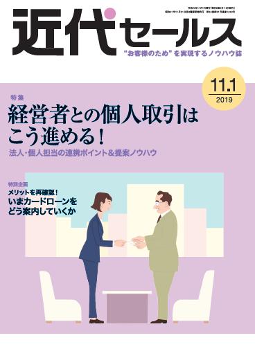 『近代セールス』(11月1日号)