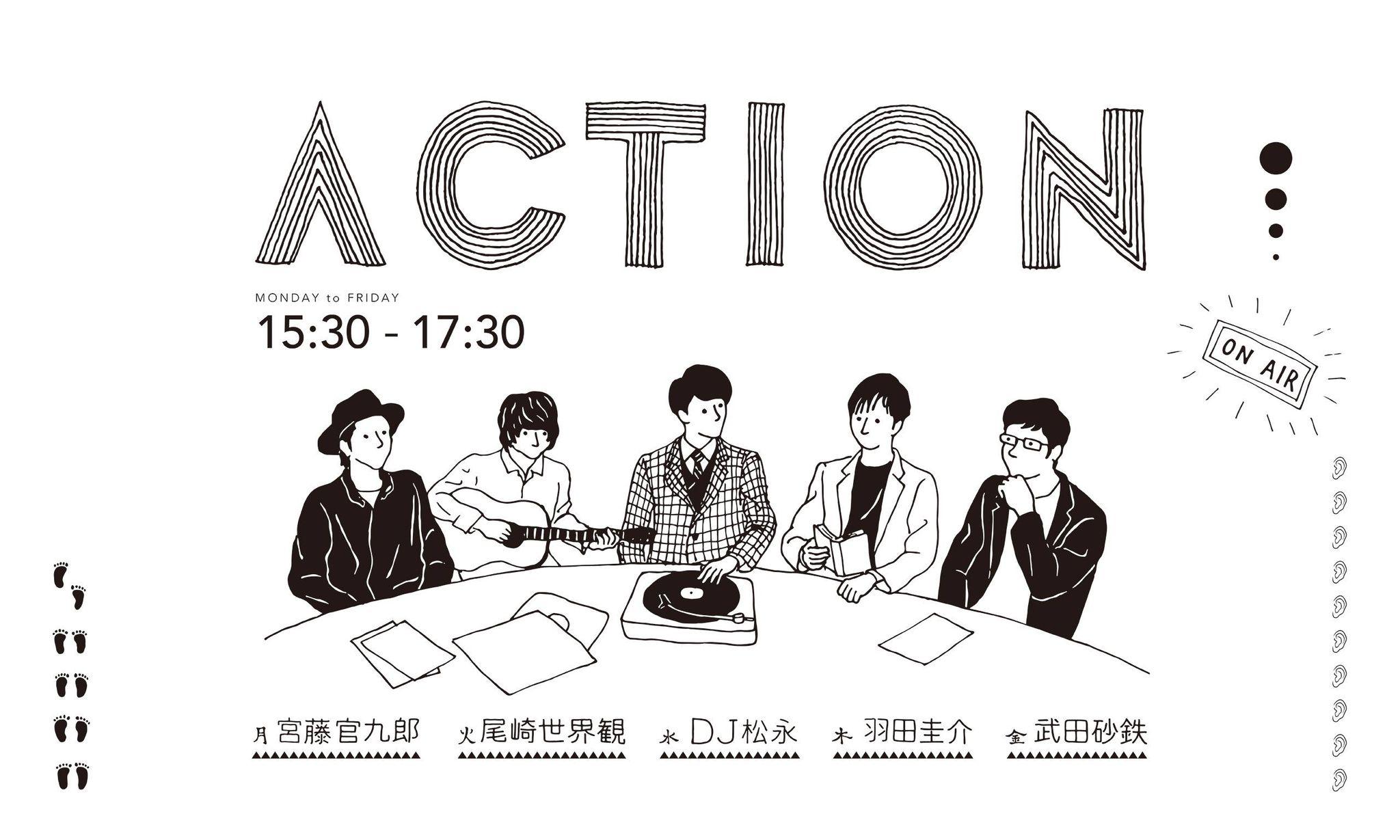 TBSラジオ「ACTION」