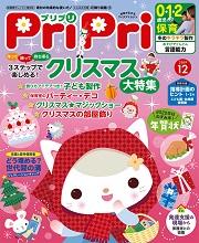 『PriPri』(世界文化社)12月号