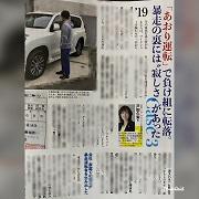 『週刊SPA!』(扶桑社 12月31日ー1月7日合併号)