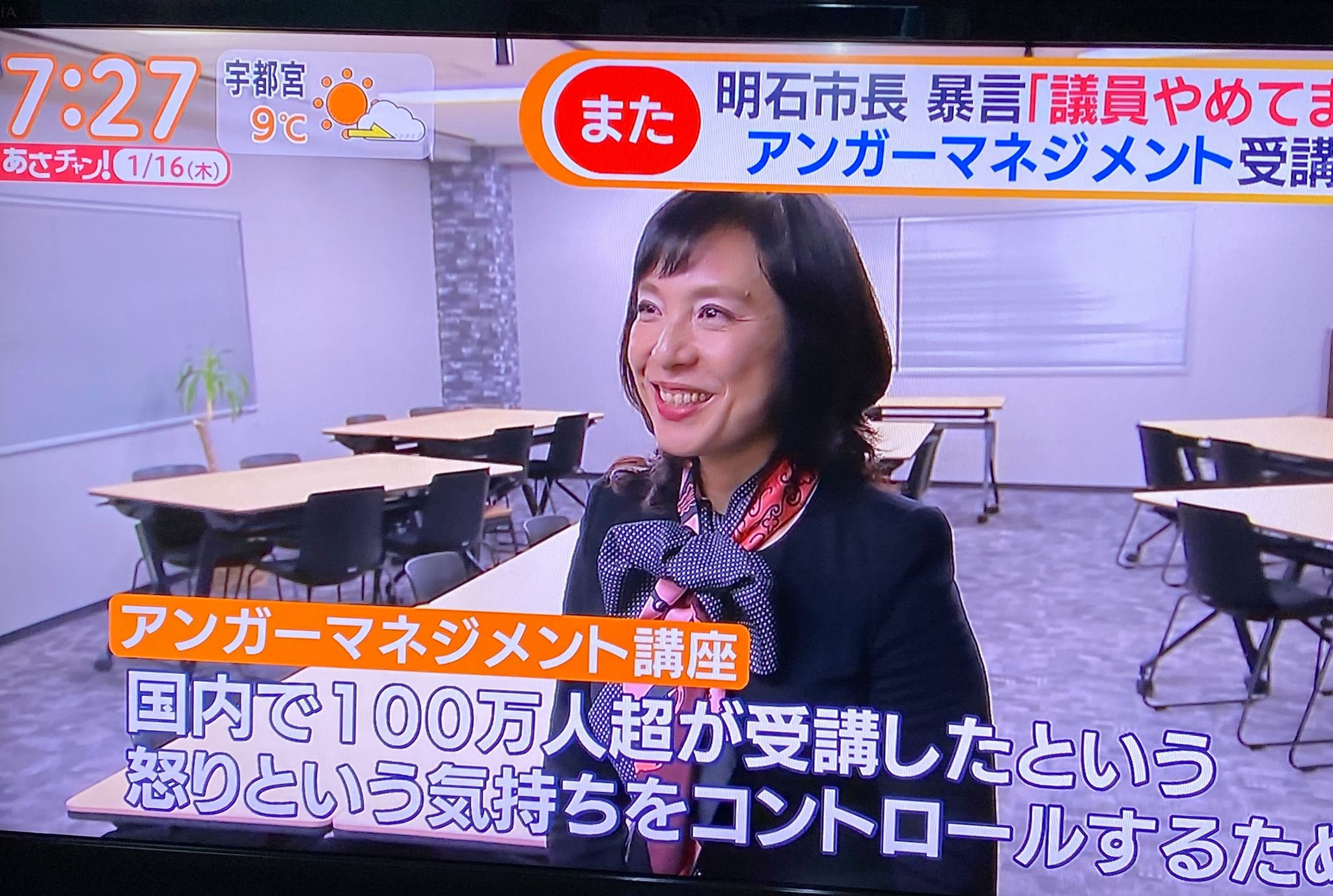 TBSテレビ『あさチャン!』