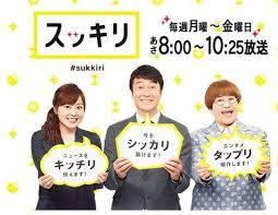 日本テレビ『スッキリ』