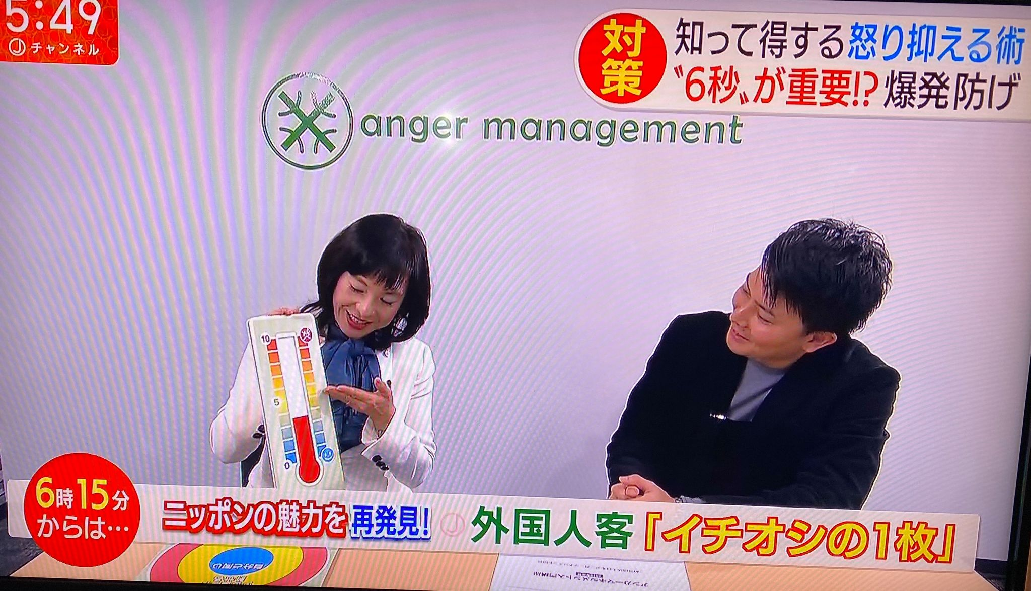 テレビ朝日『スーパーJチャンネル』