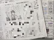 朝日新聞 朝刊 土曜日版