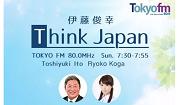 TOKYOFM「Think Japan」