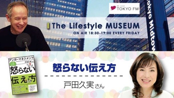 TOKYOFM「Tokyo Midtown presents The Lifestyle MUSEUM」