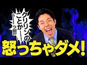 中田敦彦Youtube大学